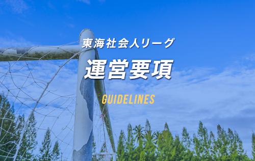 東海社会人サッカーリーグ   静...
