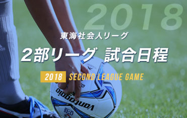 東海社会人 サッカーリーグ 2部 ...